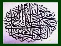 Contoh Kaligrafi Arab Picture